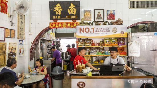 南香茶餐室