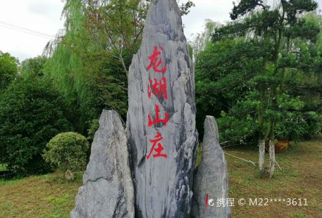 Longhu Hot Spring