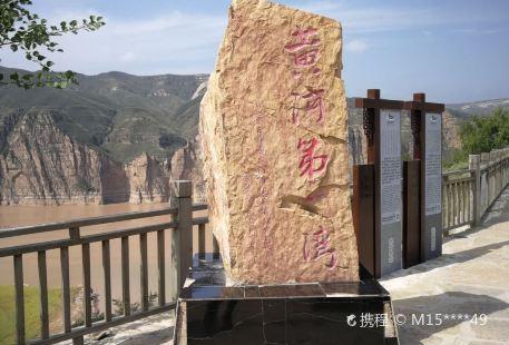 黃河第一灣觀景台