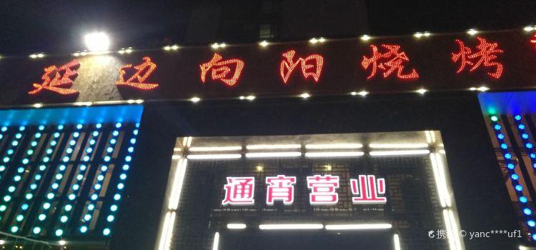 延邊向陽燒烤店3