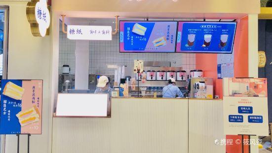 糖紙甜品(天一廣場店)