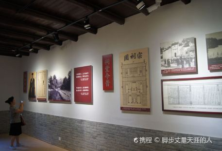 Three Ancestral Halls of the Mao Family
