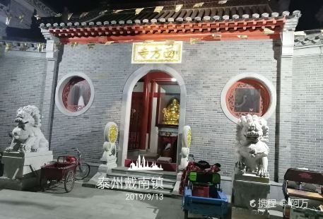Xifang Temple