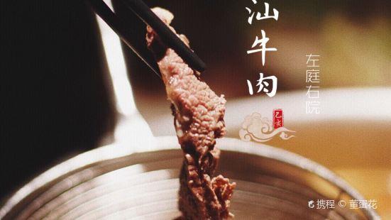 左庭右院鮮牛肉火鍋(來福士店)