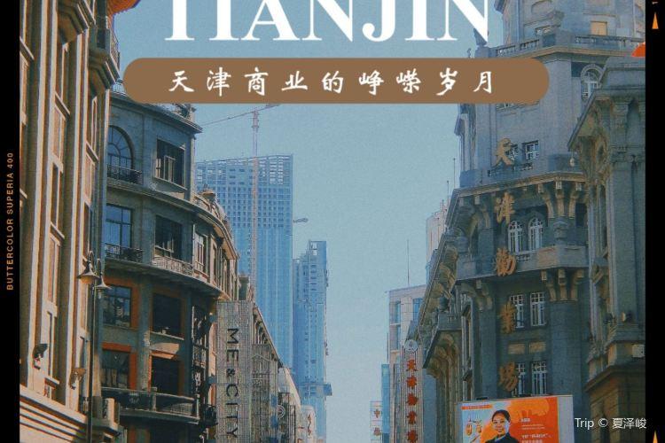 톈진취안예창3