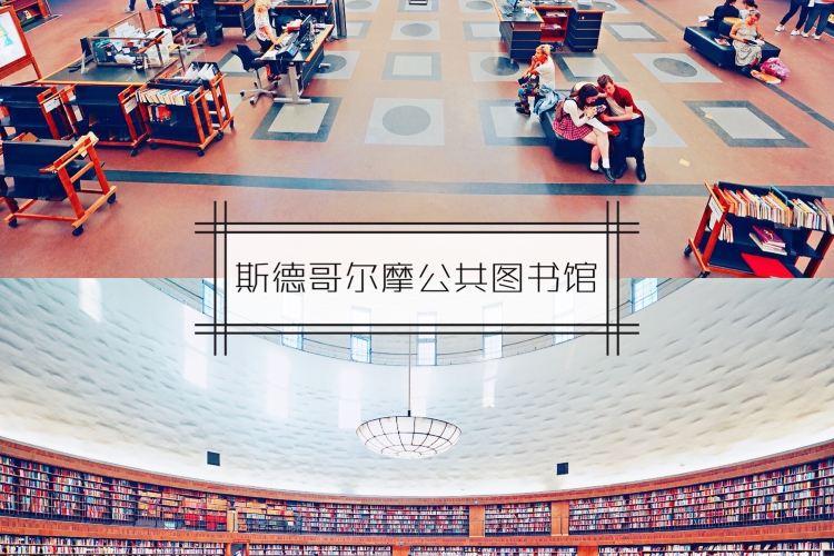 斯德哥爾摩公共圖書館3