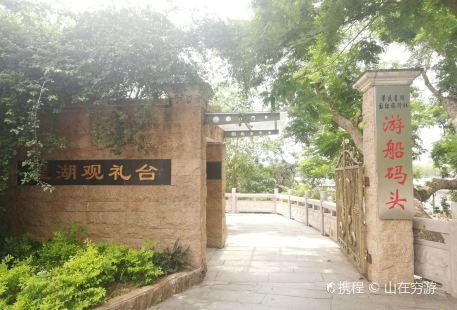 Xinghu Guanlitai
