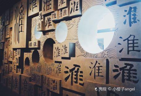 淮河博物館