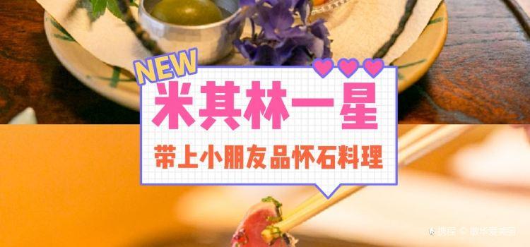 柊家懷石料理2