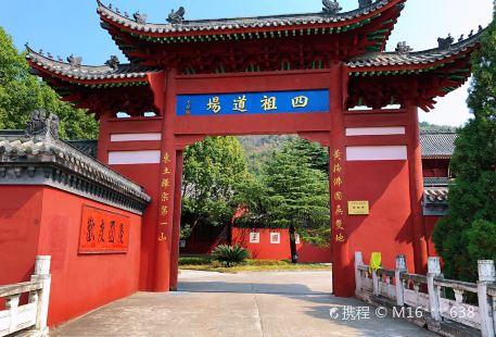 黃梅四祖寺