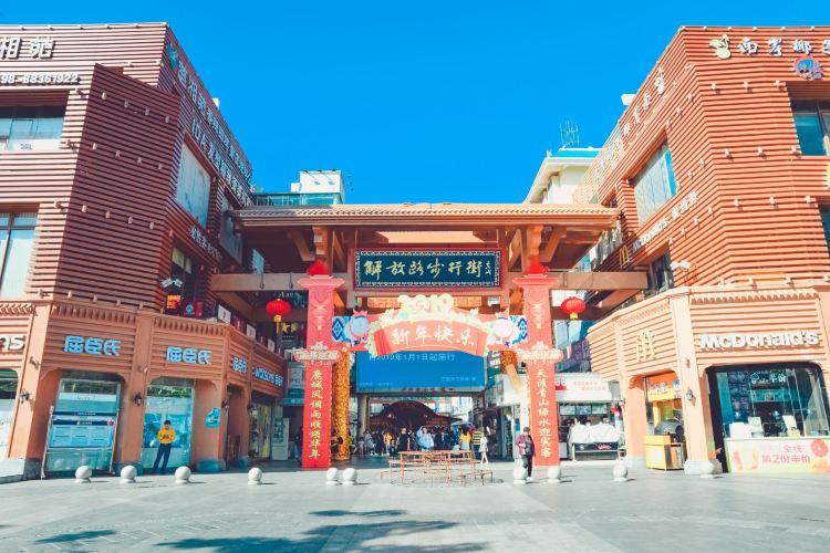 Short Street (Jiefang Road)2