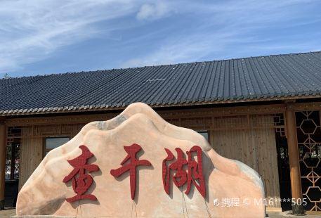 查幹湖北湖漁場