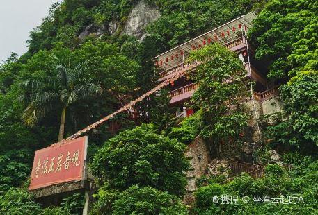 Guanyin Yanzhengfa Temple