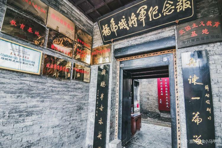 楊虎城紀念館2