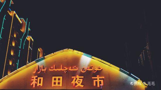 和闐新夜市烤蛋