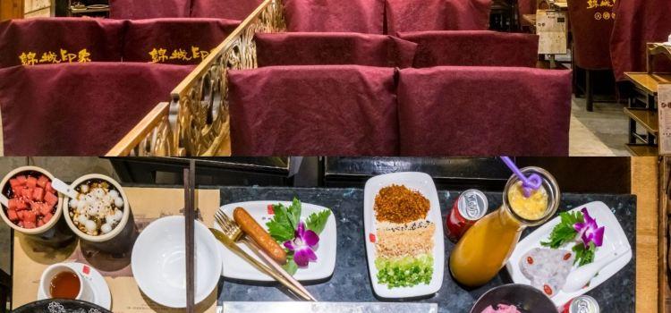 Jin Cheng Impression Hot Pot Restaurant ( Yu Lin )
