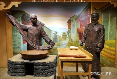 Salar Folk-custom Exhibition Hall