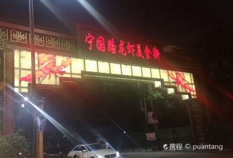 寧國路龍蝦美食街