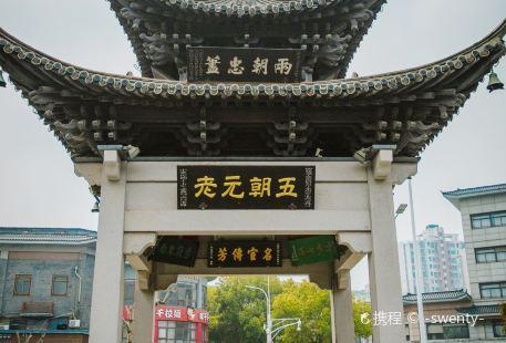Shagouguzhen Sceneic Area
