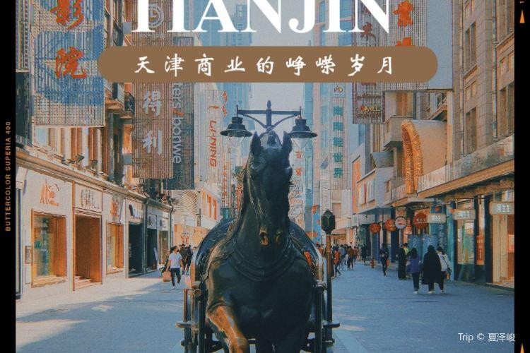톈진취안예창2