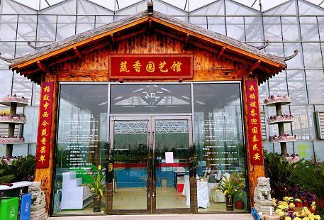 Zhongdoushucai Theme Park