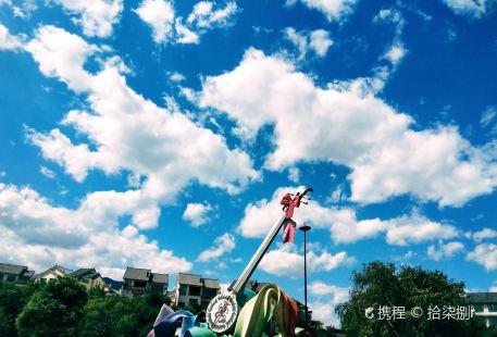 Yueyawan Square
