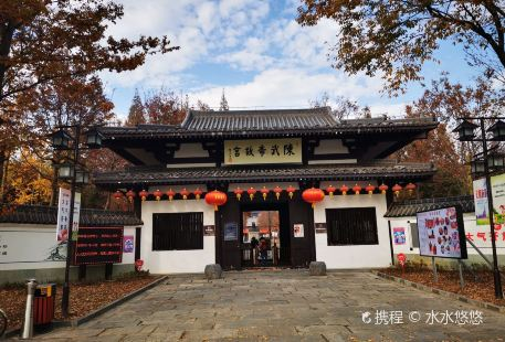 Imperial Palace of Emperor Chenwu