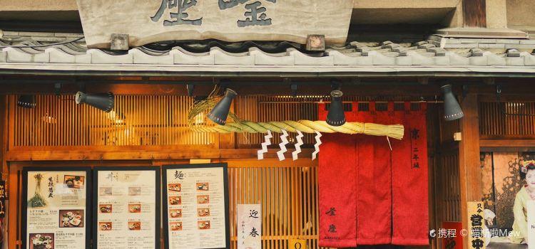 釜座(清水二年阪店)2