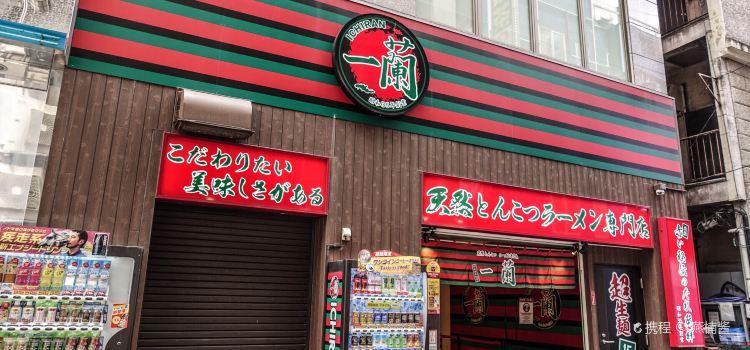 一蘭拉麵(新宿中央東口店)3