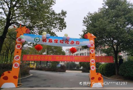 Linghu Water Holiday Center
