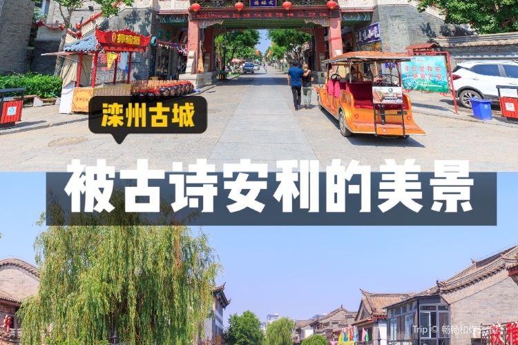 Luanzhou Ancient City2