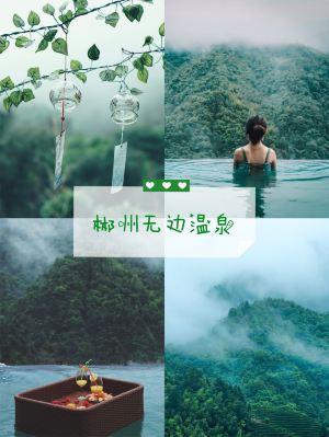 Chenzhou,Recommendations