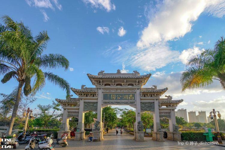 Nanhu Park2