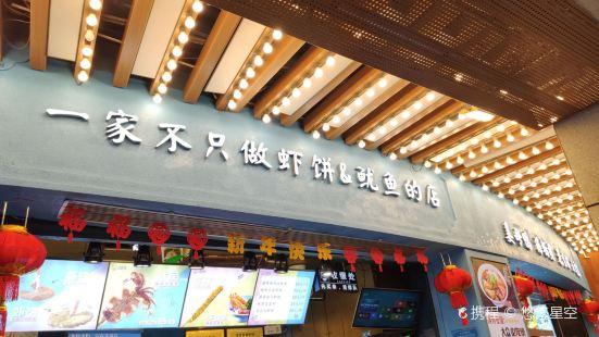 宮廷月亮蝦餅(中山路2店)