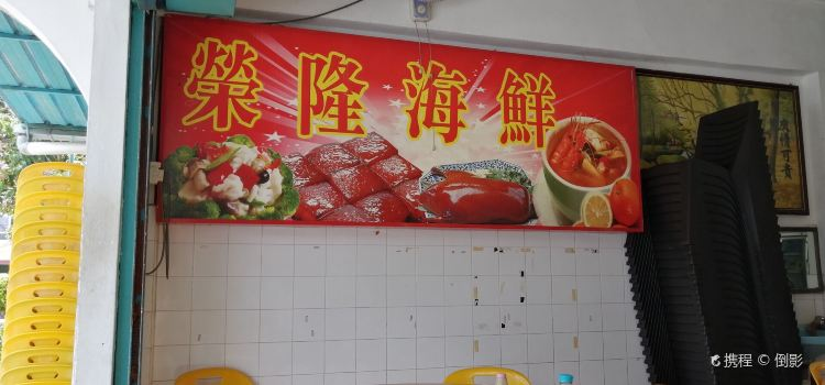 Yong Leong Seafood Restaurant2