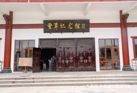 Zenggong Memorial Hall
