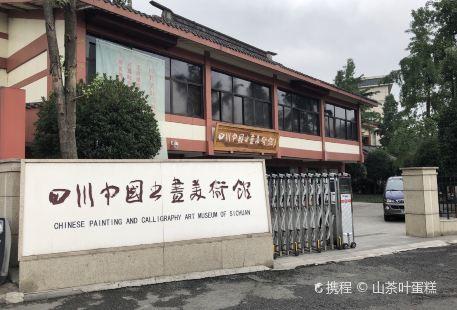 Sichuan Shishu Art Academy