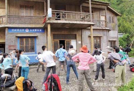 徽杭古道農莊