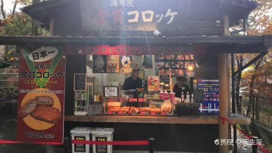 湯布院 金賞可樂餅