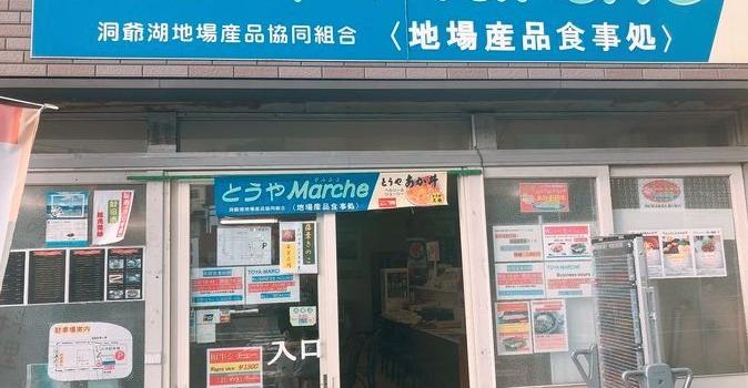 Toya Marche1