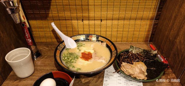 一蘭拉麵(新宿中央東口店)