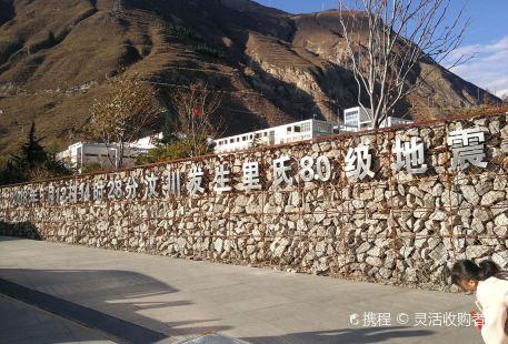 Wenchuan Museum