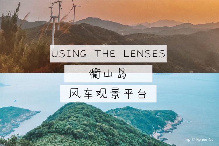 衢山島風力發電場觀光平臺