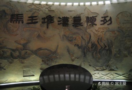 Mawangdui Exhibition Hall