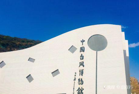Zhongguotaifeng Museum