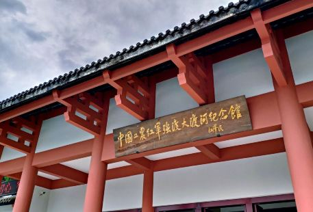 中國工農紅軍強渡大渡河紀念地