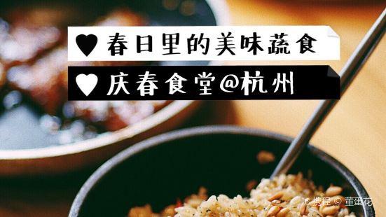 慶春食堂·102道純手工蔬食料理