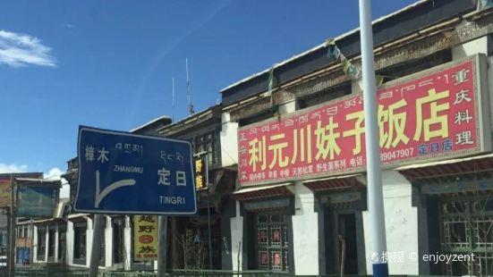 利元川妹子飯店