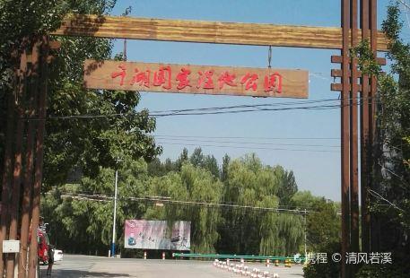 Qianhu National Wetland Park