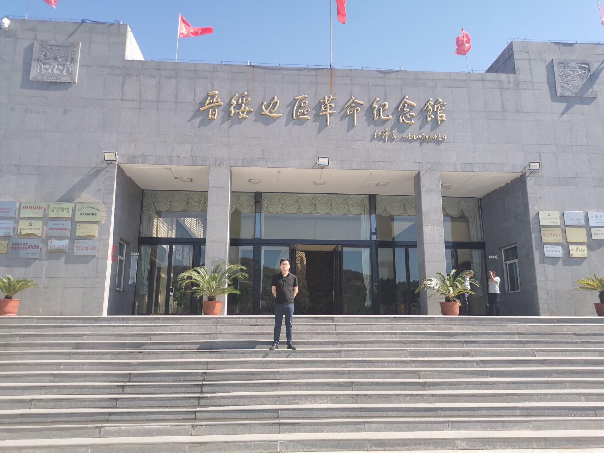 晉綏革命紀念館